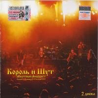 Король и Шут - Мёртвый Анархист. CD1. (Live)