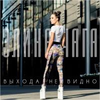 Элина Чага - Выхода Не Видно