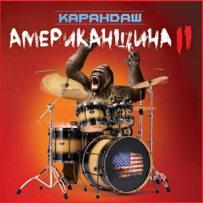Карандаш - Американщина II
