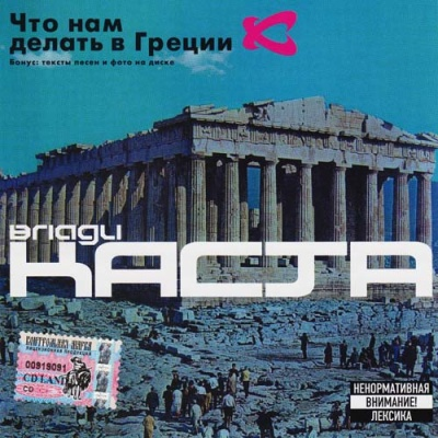 Влади - Что Нам Делать в Греции
