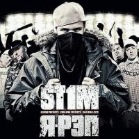 St1m - Я - Рэп