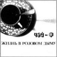 Чайф - Жизнь в Розовом Дыму + Субботним Вечером в Свердловске (Album)