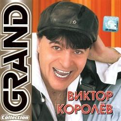 Виктор Королёв - Три Китайца