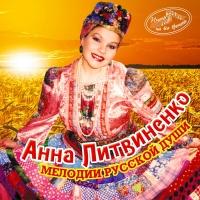 Анна Литвиненко - Веселая Кадриль