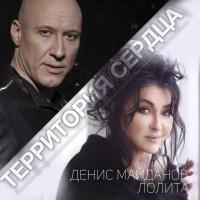 Денис Майданов - Территория сердца