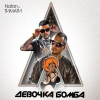 Девочка-Бомба (DJ Romeo and Anton Liss Radio Edit)