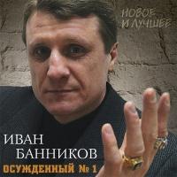Иван Банников - Тюремные Хитрости