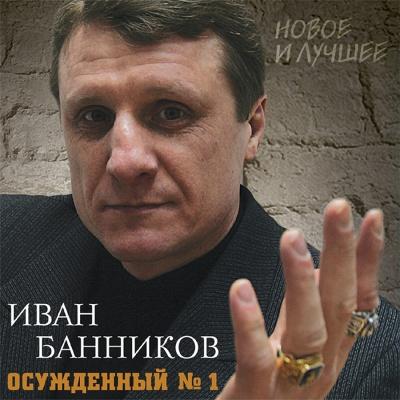 Иван Банников