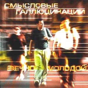 Смысловые Галлюцинации - Вечно молодой (Album)