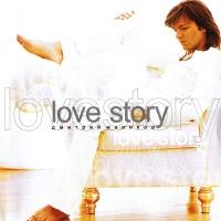 Дмитрий Маликов - Love Story (Album)