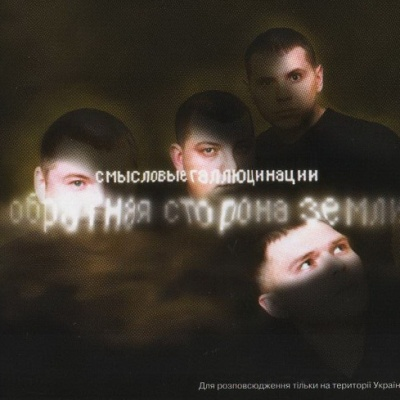 Смысловые Галлюцинации - Обратная Сторона Земли (Album)