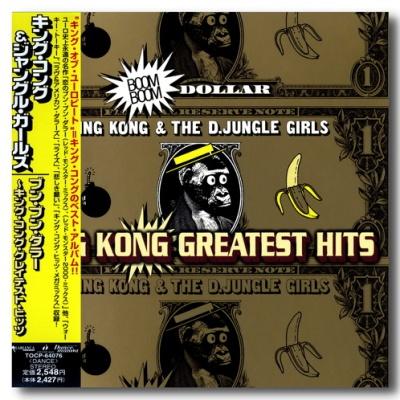 King Kong & D'Jungle Girls - Greatest Hits