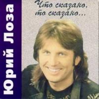 Юрий Лоза - Что Сказано, То Сказано [CD 1] (Album)