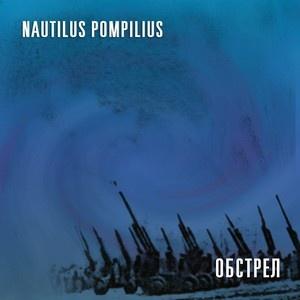 Наутилус Помпилиус - Обстрел (Второй Концерт В Челябинске) (Live)