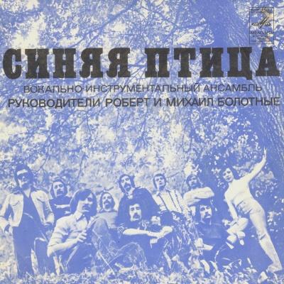 Синяя Птица - Синяя Птица (Album)