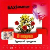 Бахыт-Компот - 8 Марта. Дурацкий Праздник (Album)