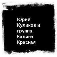 Суровый Февраль - Юрий Куликов И Группа Калина Красная (Album)