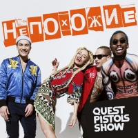 Quest Pistols Show - Непохожие (DJ Varda Radio Remix)
