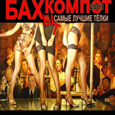 Бахыт-Компот - Самые Лучшие Тёлки (Album)