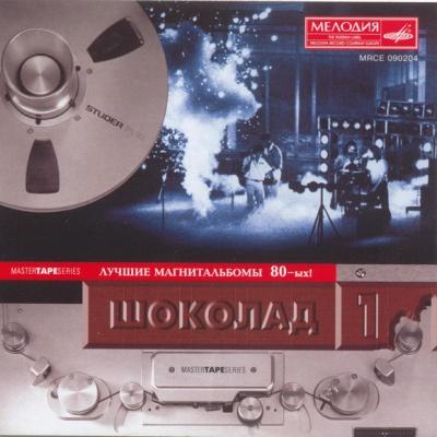 Шоколад - Первый Альбом (Album)