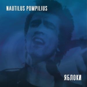 Наутилус Помпилиус - Яблоки (Концерт В БКЗ «Октябрьский»)
