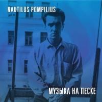 Наутилус Помпилиус - Музыка На Песке (Концерт В ГЦКЗ «Россия») (CD 1) (Live)