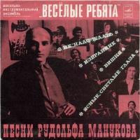 Весёлые Ребята - Песни Рудольфа Манукова (Album)