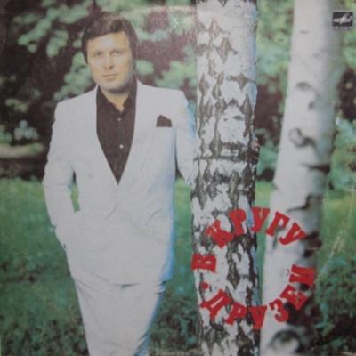 Лев Лещенко - В Кругу Друзей (Album)