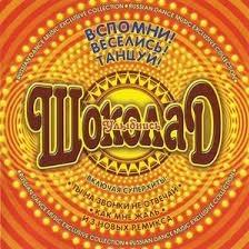 Шоколад - Улыбнись (Album)