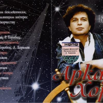 Аркадий Хоралов - Бесконечность (Album)