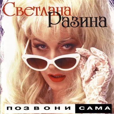 Светлана Разина - Позвони Сама