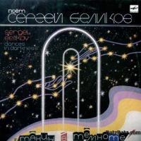 Сергей Беликов - Танцы В Темноте