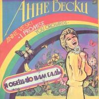 Анне Вески - Я Обещаю Вам Сады (Album)