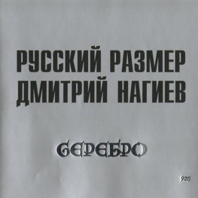 Русский Размер - Серебро