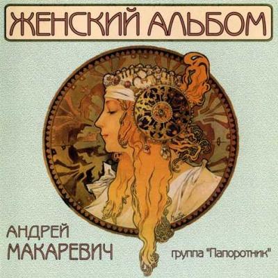 Андрей Макаревич - Женский Альбом (Album)