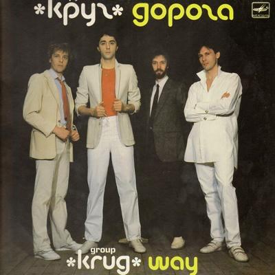 ВИА Круг - Дорога (LP)