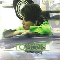Город 312 - 213 Дорог (Album)