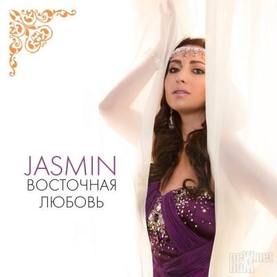 Жасмин - Восточная Любовь (Album)