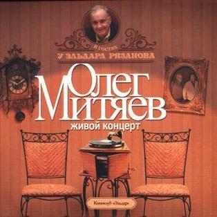 Олег Митяев - В Гостях У Эльдара Рязанова 1 (Album)