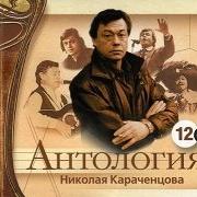 Антология - 5