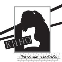Кино - Это Не Любовь (Album)