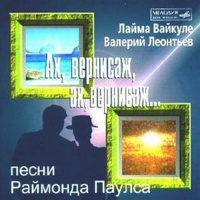 Валерий Леонтьев - Ах,Вернисаж! Ах, Вернисаж! Песни Раймонда Паулса