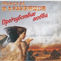 Николай Караченцов - Предчувствие любви (Album)