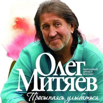 Олег Митяев - Просыпаясь, Улыбаться (Album)