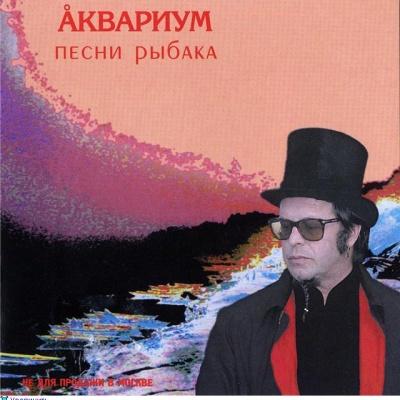 Аквариум - Песни Рыбака (Album)