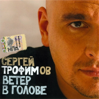 Трофим - Ветер В Голове (Album)
