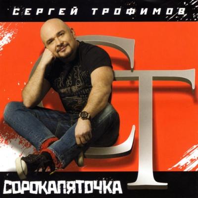Трофим - Сорокапяточка (Album)