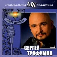 - Аллея Шансона. Музыкальная Коллекция МК (CD 2)