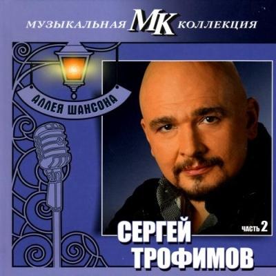 Трофим - Аллея Шансона. Музыкальная Коллекция МК (CD 2) (Compilation)
