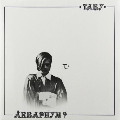 Аквариум - Табу (Album)